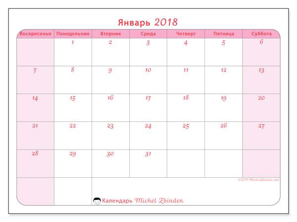 Календарь январь 2018 (63ВС). Календарь для печати бесплатно.