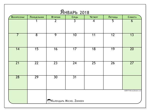 Календарь январь 2018 (65ВС). Бесплатный календарь для печати.