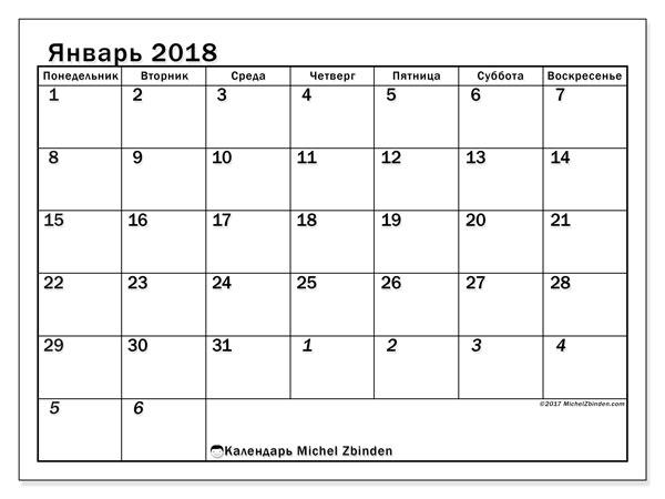 Календарь январь 2018 (66ПВ). Календарь для бесплатной печати.