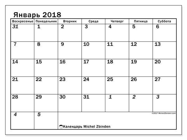 Календарь январь 2018 (66ВС). Ежемесячный календарь для печати бесплатно.