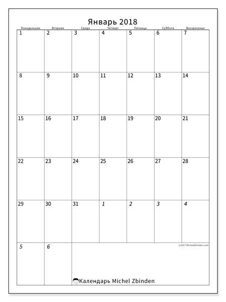 Календарь январь 2018 (68ПВ). Ежемесячный календарь для печати бесплатно.