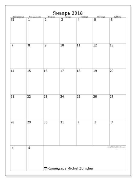 Календарь январь 2018 (68ВС). Календарь для бесплатной печати.