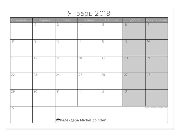 Календарь январь 2018 (69ПВ). Календарь для бесплатной печати.