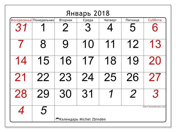 Календарь январь 2018 (72ВС). Календарь на месяц для печати бесплатно.