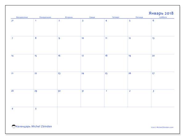 Календарь январь 2018 (73ВС). Ежемесячный календарь для печати бесплатно.