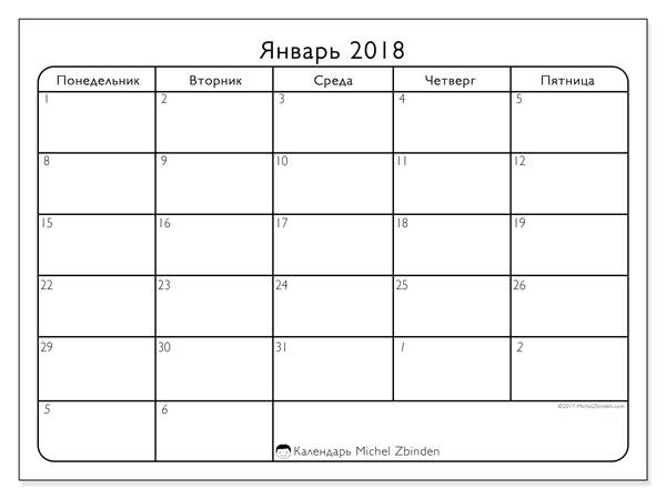 Календарь январь 2018 (74ПВ). Pасписание для печати бесплатно.