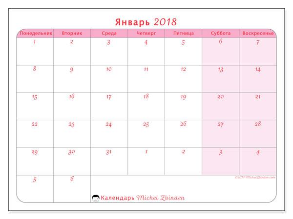 Календарь январь 2018 (76ПВ). Бесплатный календарь для печати.
