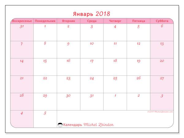 Календарь январь 2018 (76ВС). Pасписание для печати бесплатно.