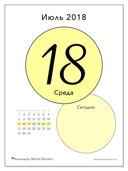 Календарь июль 2018 (45-18ВС). Календарь на день для печати бесплатно.