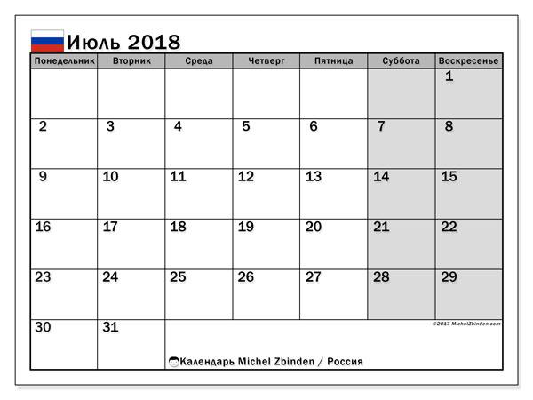 Календарь июль 2018, с праздниками России. Pасписание для печати бесплатно.