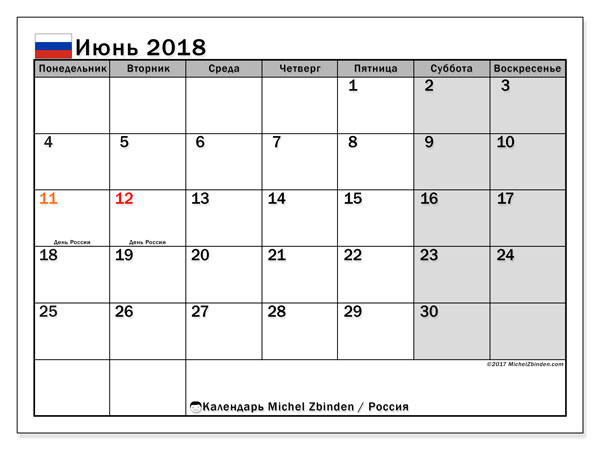 Календарь июнь 2018, с праздниками России. Ежемесячный календарь для печати бесплатно.