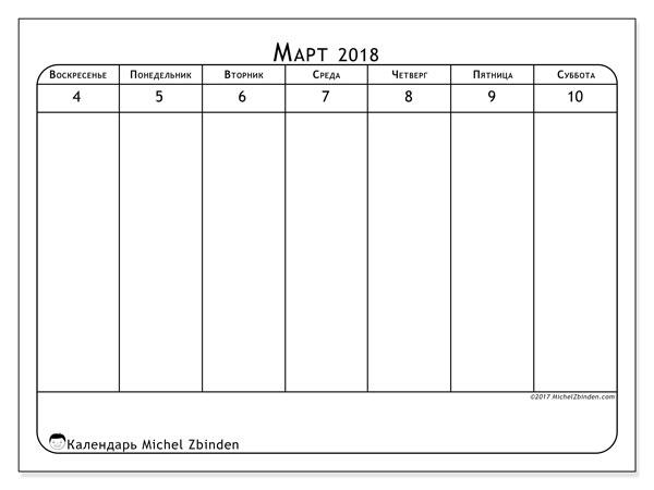 Календарь март 2018 (43-2ВС). Календарь для бесплатной печати.