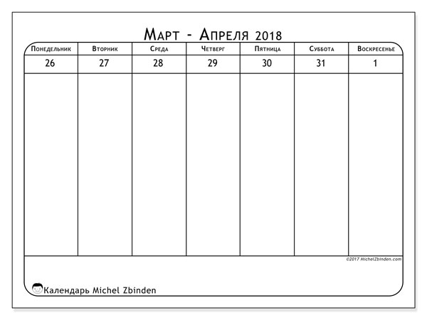 Календарь март 2018 (43-5ПВ). Еженедельный календарь для печати бесплатно.