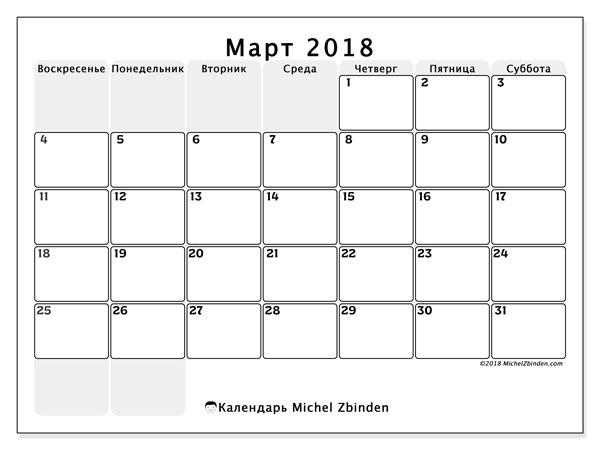 Календарь март 2018 (44ВС). Ежемесячный календарь для печати бесплатно.