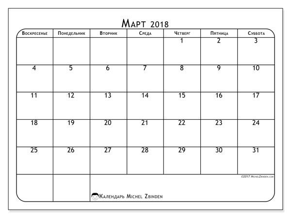Календарь март 2018 (51ВС). Ежемесячный календарь для печати бесплатно.