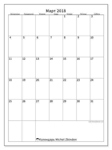 Календарь март 2018 (52ВС). Календарь для бесплатной печати.