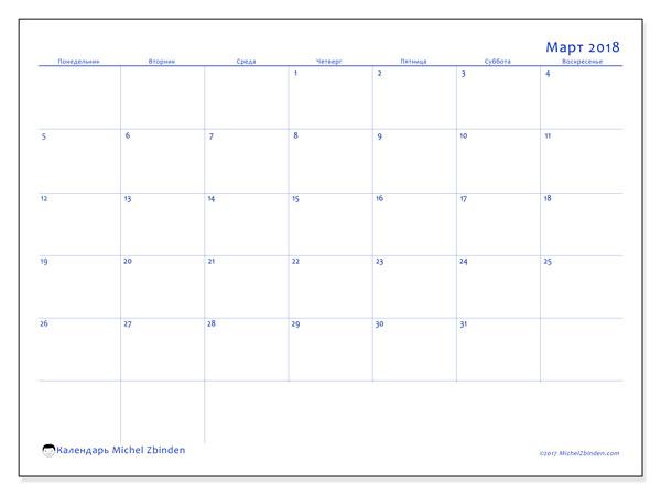 Календарь март 2018 (55ПВ). Календарь для печати бесплатно.