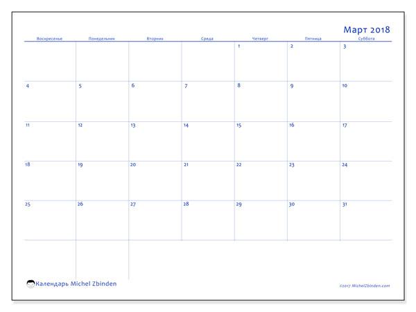 Календарь март 2018 (55ВС). Ежемесячный календарь для печати бесплатно.