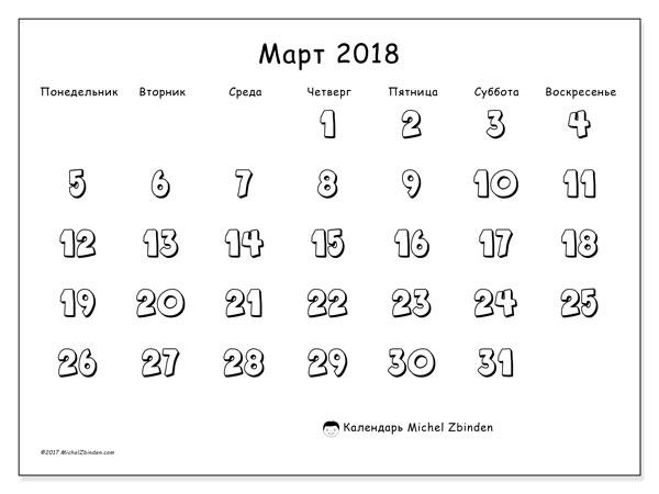 Календарь март 2018 (56ПВ). Календарь на месяц для печати бесплатно.