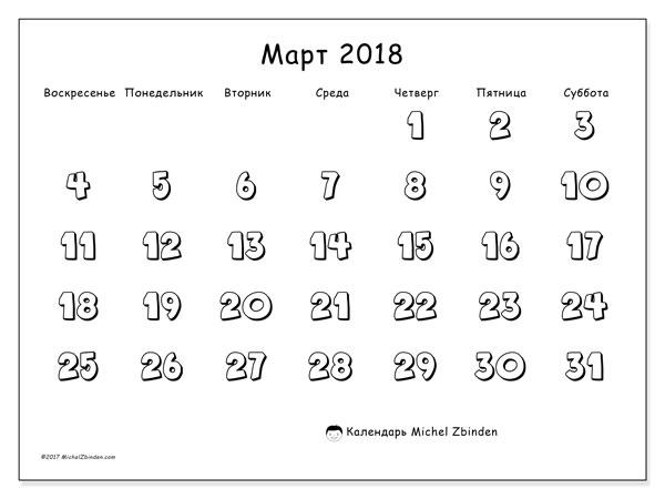 Календарь март 2018 (56ВС). Pасписание для печати бесплатно.