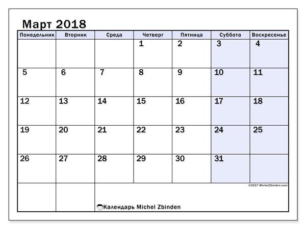 Календарь март 2018 (57ПВ). Календарь для печати бесплатно.