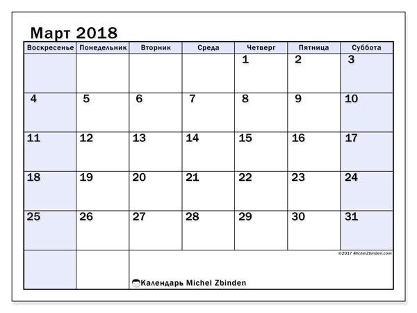 Календарь март 2018 (57ВС). Ежемесячный календарь для печати бесплатно.
