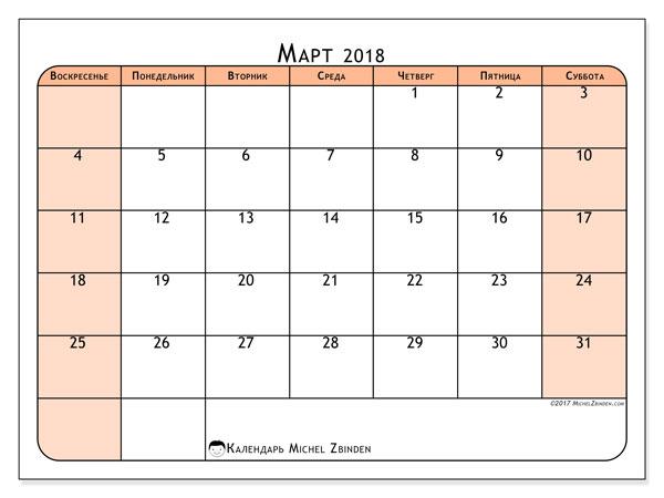 Календарь март 2018 (61ВС). Ежемесячный календарь для печати бесплатно.