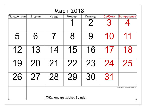 Календарь март 2018 (62ПВ). Бесплатный календарь для печати.