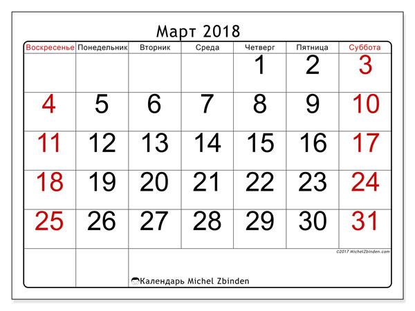 Календарь март 2018 (62ВС). Календарь для бесплатной печати.