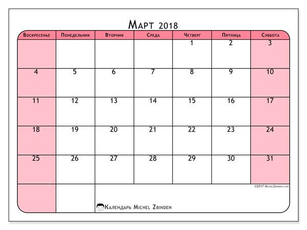 Календарь март 2018 (64ВС). Pасписание для печати бесплатно.
