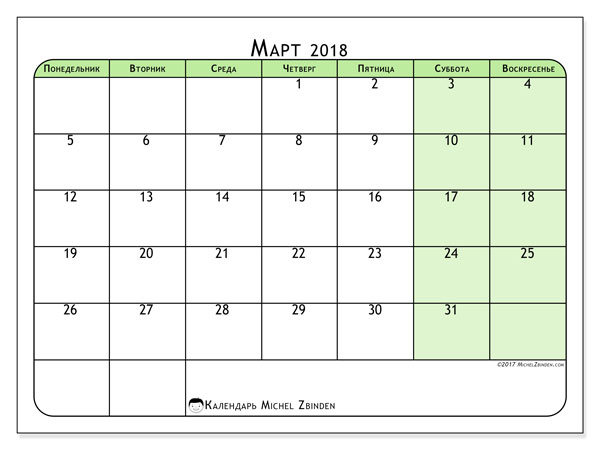 Календарь март 2018 (65ПВ). Бесплатный календарь для печати.
