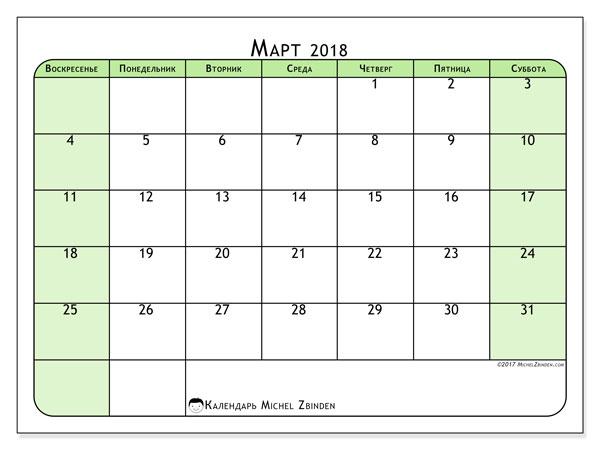 Календарь март 2018 (65ВС). Бесплатный календарь для печати.