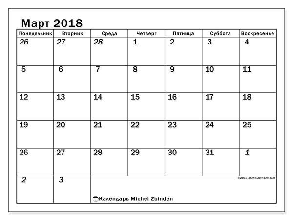 Календарь март 2018 (66ПВ). Ежемесячный календарь для печати бесплатно.
