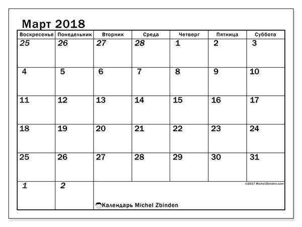 Календарь март 2018 (66ВС). Календарь на месяц для печати бесплатно.