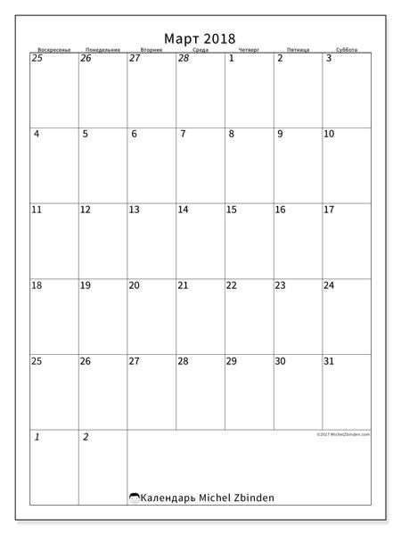 Календарь март 2018 (68ВС). Календарь для бесплатной печати.