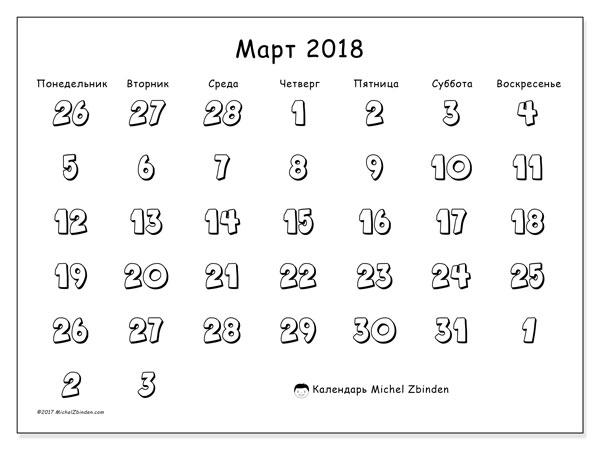 Календарь март 2018 (71ПВ). Календарь для бесплатной печати.