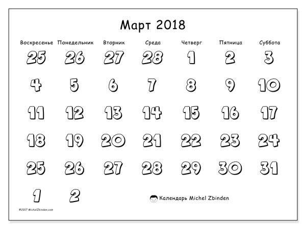 Календарь март 2018 (71ВС). Ежемесячный календарь для печати бесплатно.