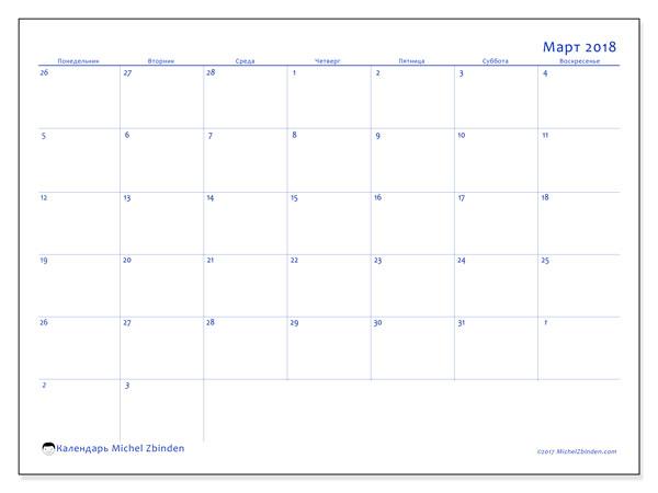 Календарь март 2018 (73ПВ). Календарь для печати бесплатно.