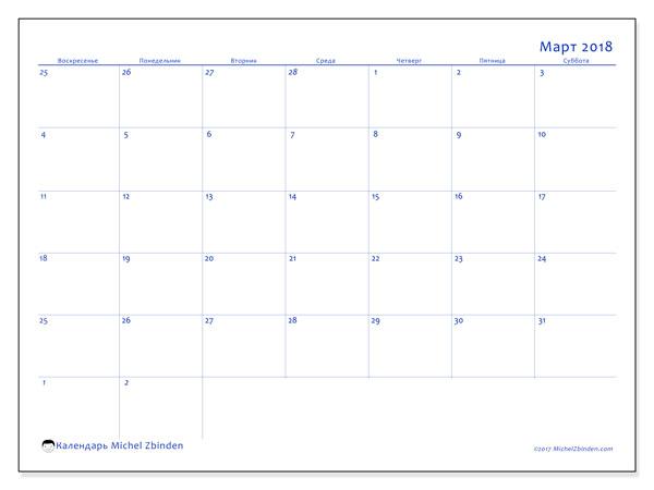 Календарь март 2018 (73ВС). Pасписание для печати бесплатно.
