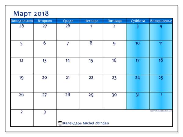 Календарь март 2018 (75ПВ). Календарь на месяц для печати бесплатно.
