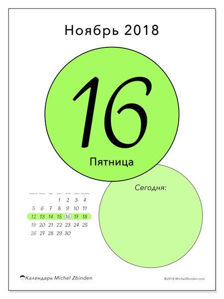 Календарь ноябрь 2018 (45-16ПВ). Календарь на день для печати бесплатно.