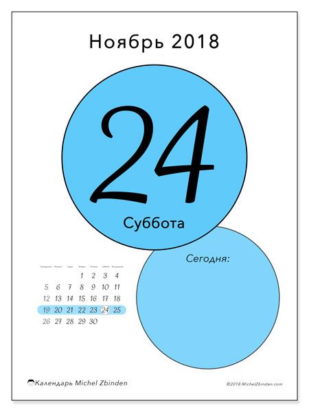 Календарь ноябрь 2018 (45-24ПВ). Календарь на день для печати бесплатно.