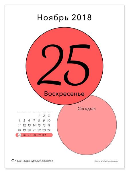Календарь ноябрь 2018 (45-25ВС). Календарь на день для печати бесплатно.