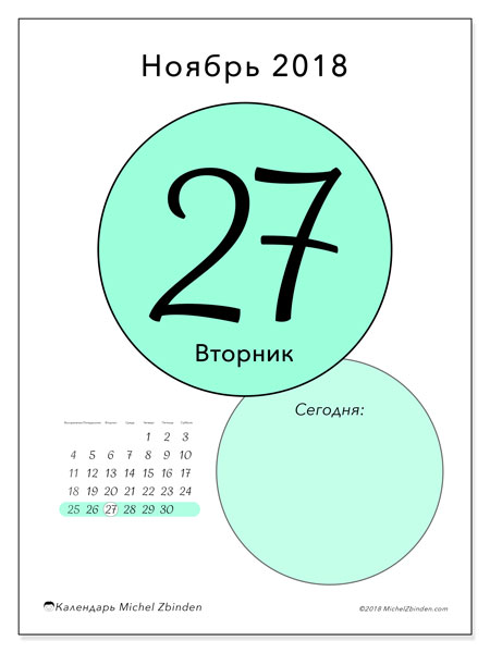 Календарь ноябрь 2018 (45-27ВС). Календарь на день для печати бесплатно.