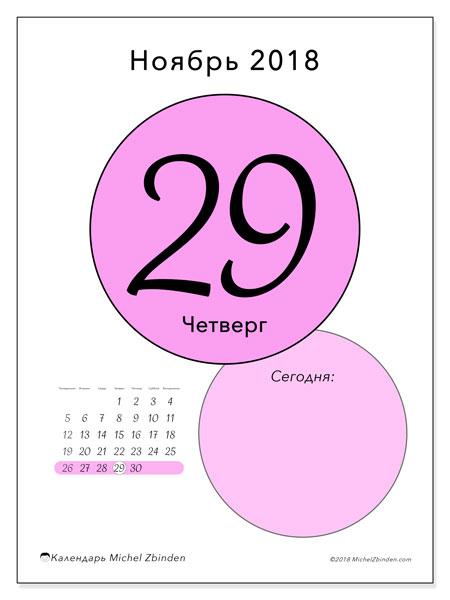 Календарь ноябрь 2018 (45-29ПВ). Календарь на день для печати бесплатно.