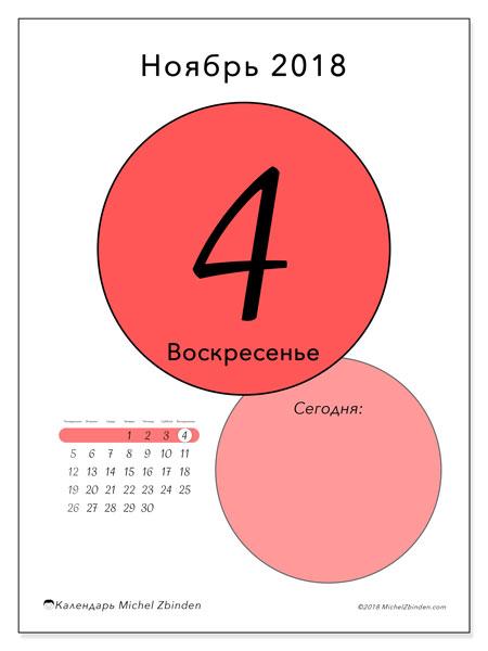 Календарь ноябрь 2018 (45-4ПВ). Ежедневный календарь для печати бесплатно.