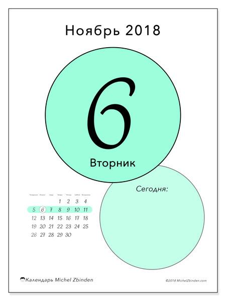 Календарь ноябрь 2018 (45-6ПВ). Ежедневный календарь для печати бесплатно.