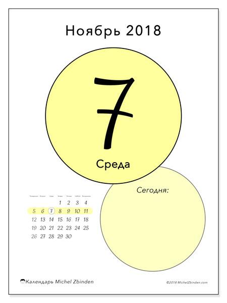 Календарь ноябрь 2018 (45-7ПВ). Календарь на день для печати бесплатно.