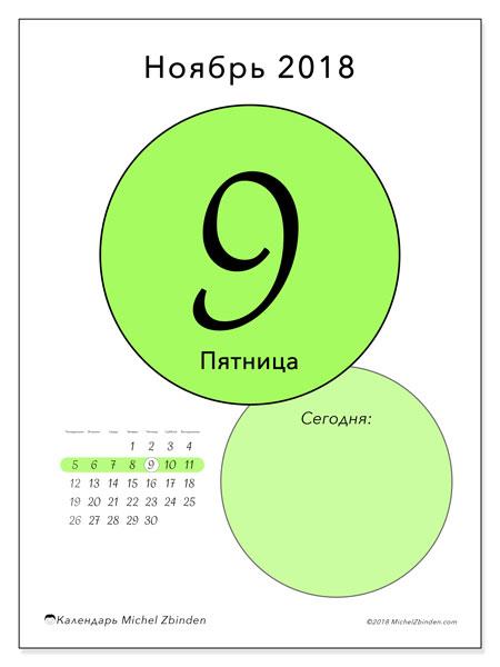 Календарь ноябрь 2018 (45-9ПВ). Ежедневный календарь для печати бесплатно.