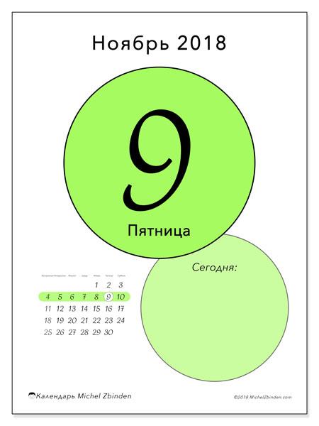 Календарь ноябрь 2018 (45-9ВС). Ежедневный календарь для печати бесплатно.